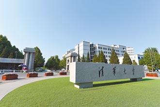 世界大學學術榜 北京清華兩岸榜首
