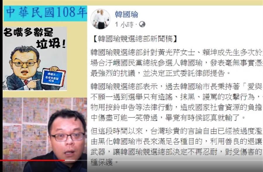 陳揮文開直播,坦言不建議韓國瑜告黃光芹。(取自陳揮文YouTube)