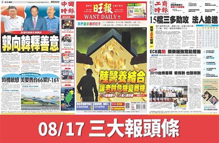 08/17三大報頭條要聞