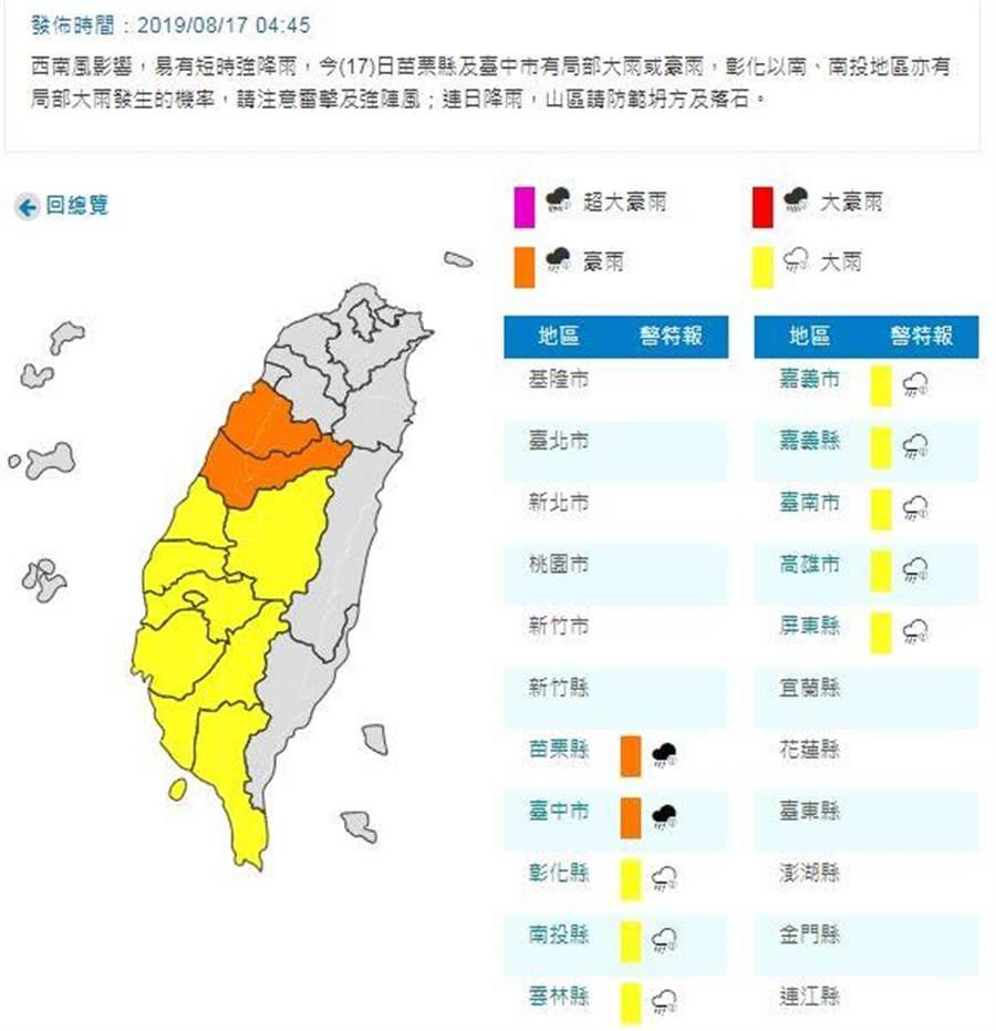 氣象局發佈10縣市豪大雨特報。(翻攝中央氣象局)