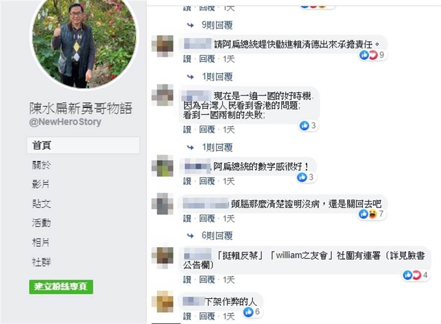 網友在前總統陳水扁臉書留言。(圖/截自 陳水扁臉書)
