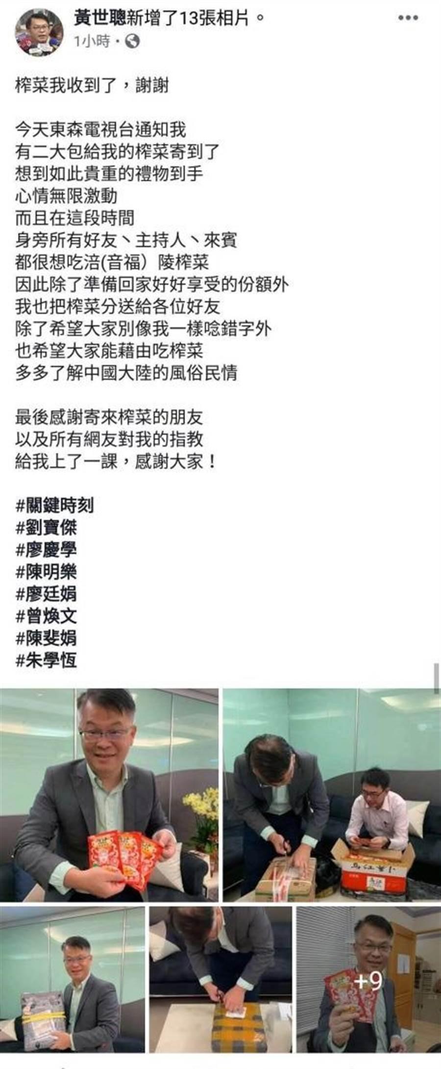 財經名嘴黃世聰因稱大陸民眾吃不起榨菜遭嘲笑,他17日表示收到了大陸朋友寄來的榨菜。