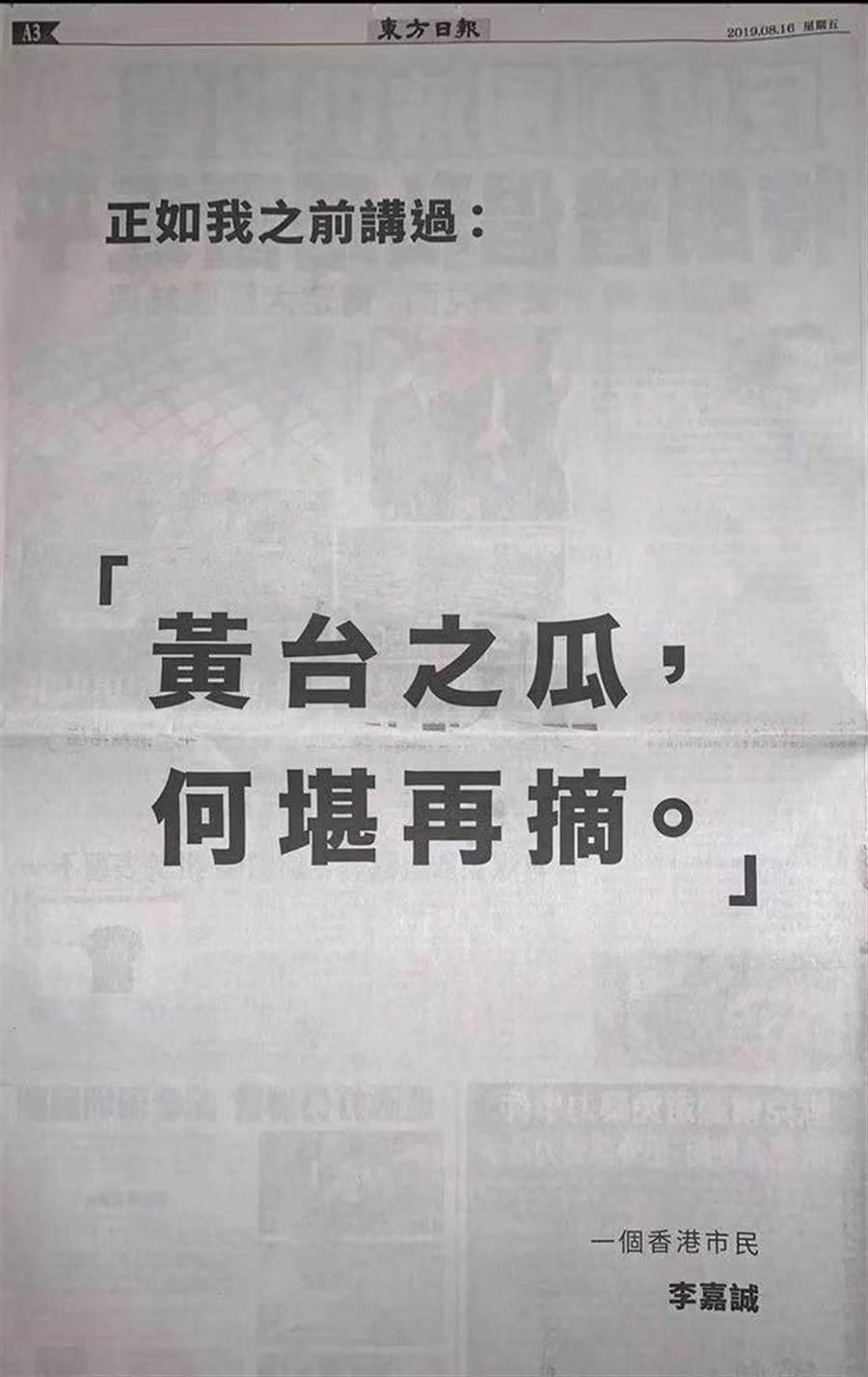 李嘉誠廣告。(圖/中時資料照)