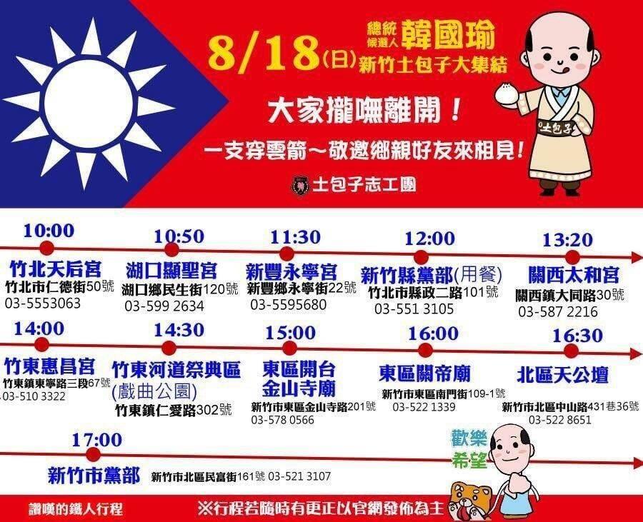 韓國瑜18日將到新竹縣市的寺廟參拜。(圖/截自臉書社團 土包子志工團)