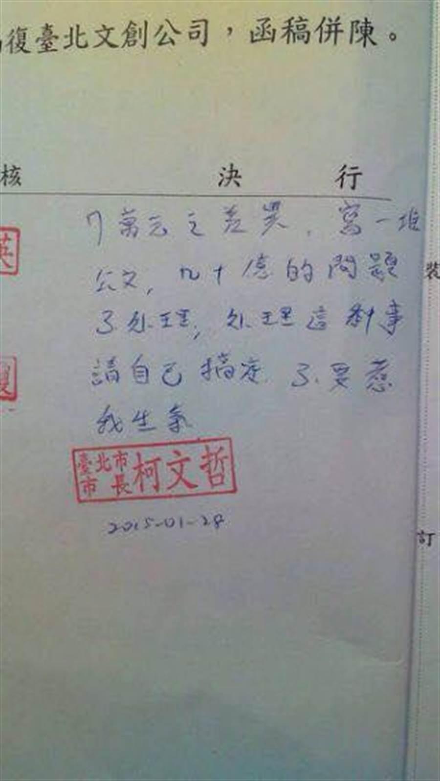 北市議員游淑慧在臉書貼出一紙公文,意外揭露柯文哲字跡,引起網友熱議。(圖擷自游淑慧臉書)