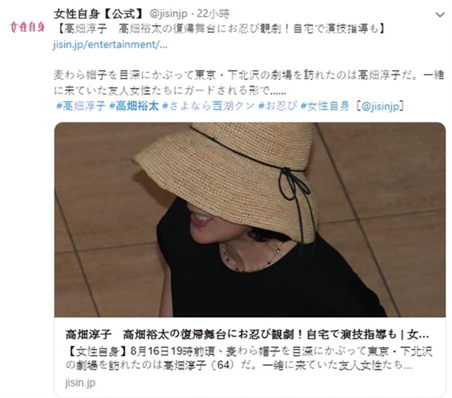 高畑淳子現身力挺兒子。(圖/翻攝自推特)
