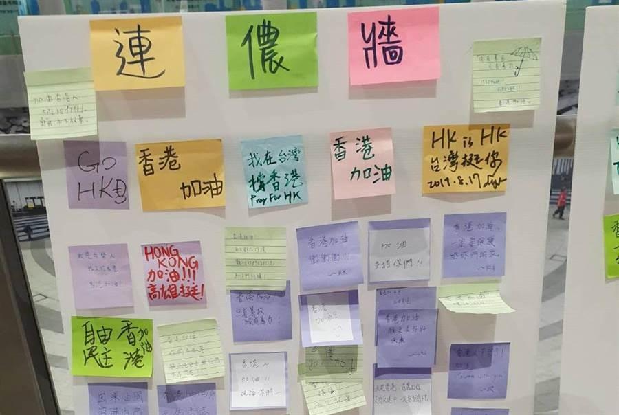 民眾在便條紙上寫下對反送中運動的支持及鼓勵話語,貼在牆邊告示牌上,打造高雄版的「連儂牆」。(高雄學生逃犯條例關注組提供)
