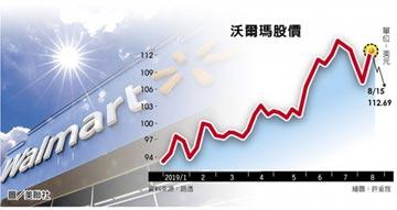 沃爾瑪股價漲幅 超車亞馬遜