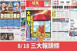 8月18日三大報頭版要聞