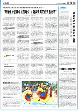 美控陆「盗窃知识产权」 陆官媒批:无中生有