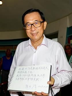 扁出席宜蘭簽書會 留言懷念陳定南