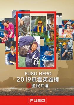 FUSO HERO風雲英雄榜投票拚大獎