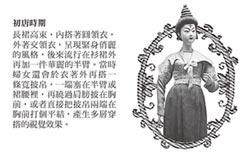 兩岸史話-玄宗時代 女子穿丈夫衣靴成常態