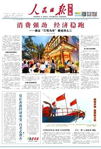 陸黨媒籲:莫讓香港經濟承受「自殺式襲擊」