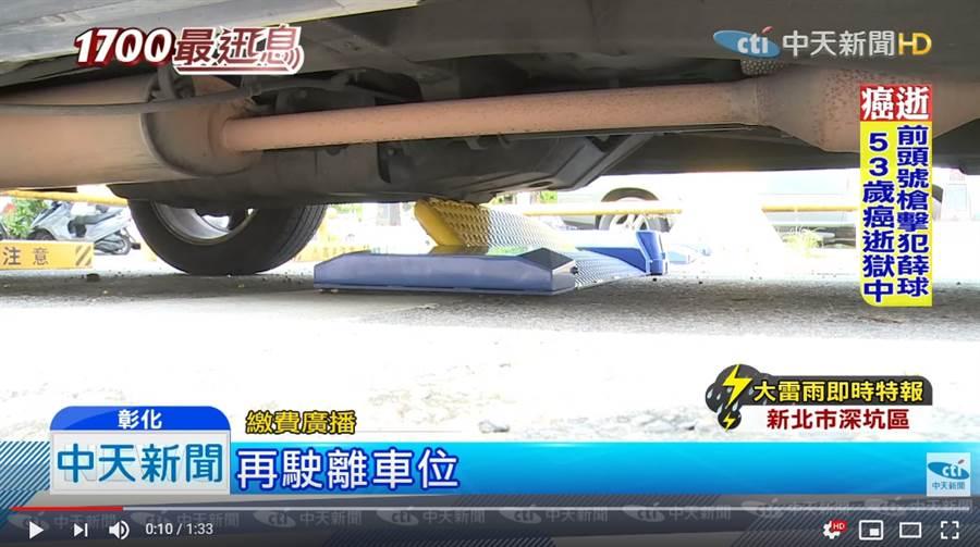 彰化一家停車場遭投訴,要求客人繳費後3分鐘內離場,有賓士車主因此底板被刮傷,花了2萬修車費 (圖/中天新聞)