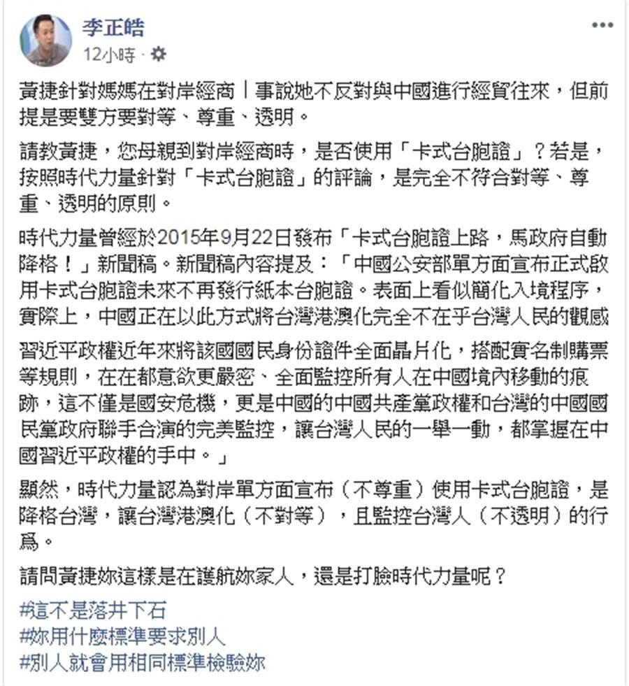 李正皓嗆黃捷,母親是否用卡式台胞證。(李正皓FB)