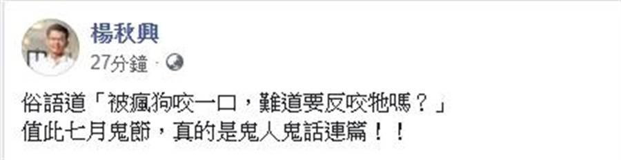 楊秋興在臉書上暗酸潘恆旭的回嗆。(圖/翻攝自楊秋興臉書)