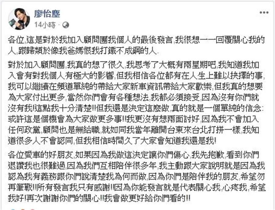 韓國瑜顧問團成員廖宜塵發文抒發加入團隊的心路歷程。(圖/翻攝自廖怡塵臉書)