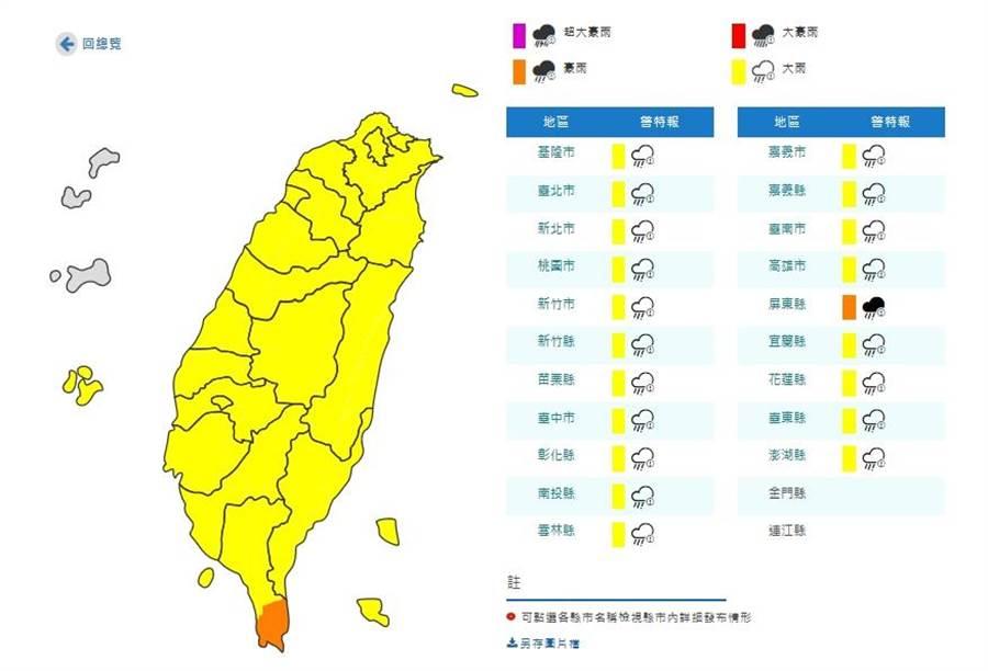 中央氣象局對全台發布大雨特報,恆春半島則有豪雨特報。(圖取自中央氣象局)