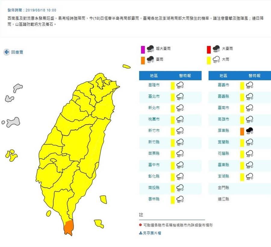 中央氣象局今(18)日上午已針對全台20縣市發布豪大雨特報。(中央氣象局截圖)