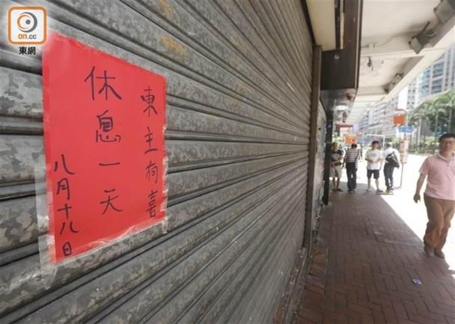 灣仔有多間店舖關門,貼出告示停業一天。(翻攝自東網)