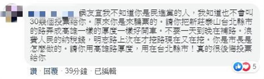 網友在侯友宜臉書吵翻了。(圖/翻攝自侯友宜臉書)
