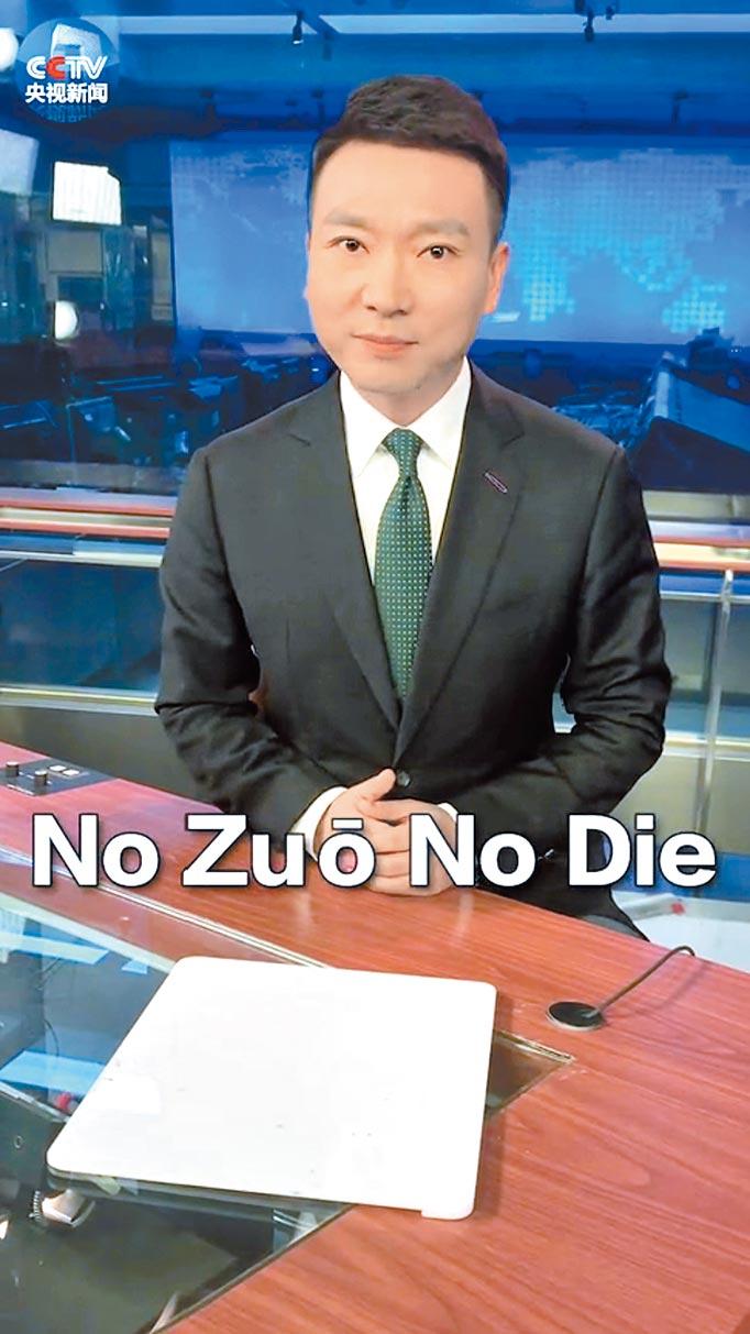 大陸央視推「主播說聯播」,新聞播音部主任康輝日前用洋涇濱「No zuo no die」諷刺聲援抗爭的國泰航空外籍人員假裝聽不懂普通話「不作不死」。(取自央視微信號)