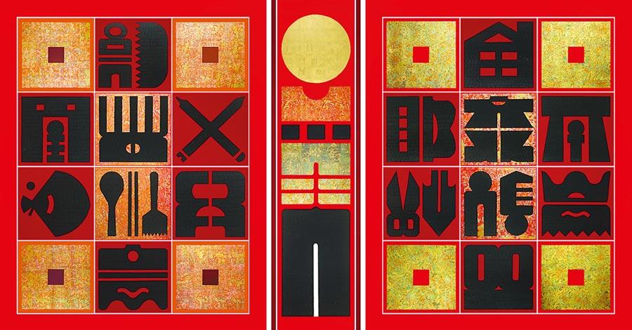 廖修平的版畫既有東方的哲學觀又結合西方的媒材與技藝。(尊彩藝術中心提供)