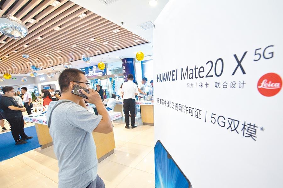 8月16日,華為首款5G手機Mate20 X在山西太原上市。(中新社)