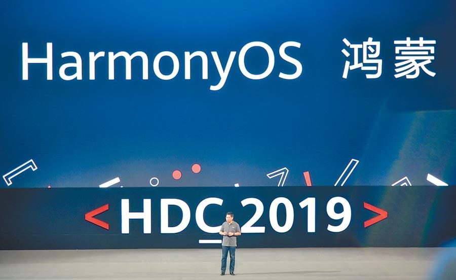 8月9日,華為公司發布自主研發的鴻蒙操作系統。(新華社)