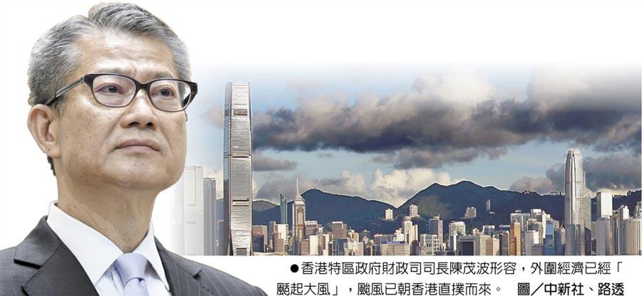 香港特區政府財政司司長陳茂波形容,外圍經濟已經「颳起大風」,颱風已朝香港直撲而來。圖/中新社、路透
