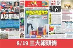8月19日三大報頭條要聞