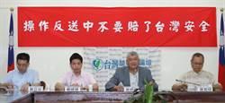 競爭力論壇舉辦「操作反送中 不要賠了台灣安全」記者會
