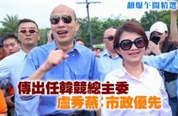 翻爆午间精选》传出任韩竞总主委 卢秀燕:市政优先
