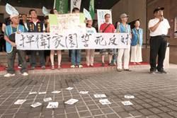 想喝好水 民团到竹县府抗议饮用水遭污染
