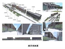 員林火車站旁 2.7公頃招商起跑