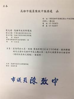 陳致中批韓國瑜行程數低 新聞局:非全數公開