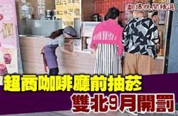 《翻爆晚間精選》超商咖啡廳前抽菸 雙北9月開罰