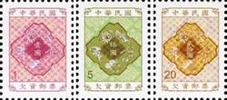 中華郵政將添印欠資郵票(97年版)