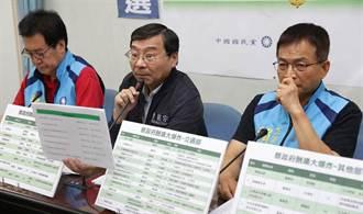 藍委批綠酬庸令人想吐 貪污犯身兼董總共4職