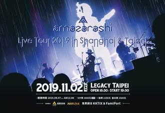 日本人氣樂團amazarashi宣布11月登台開唱