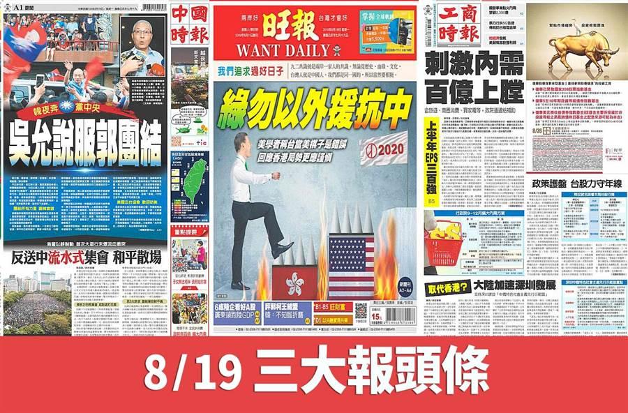 08/19三大報頭條要聞