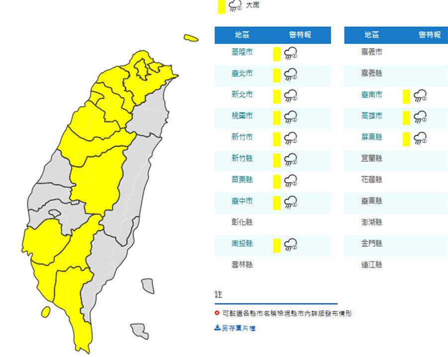 周一(19日)全台12縣市發布大雨特報。(圖/氣象局)