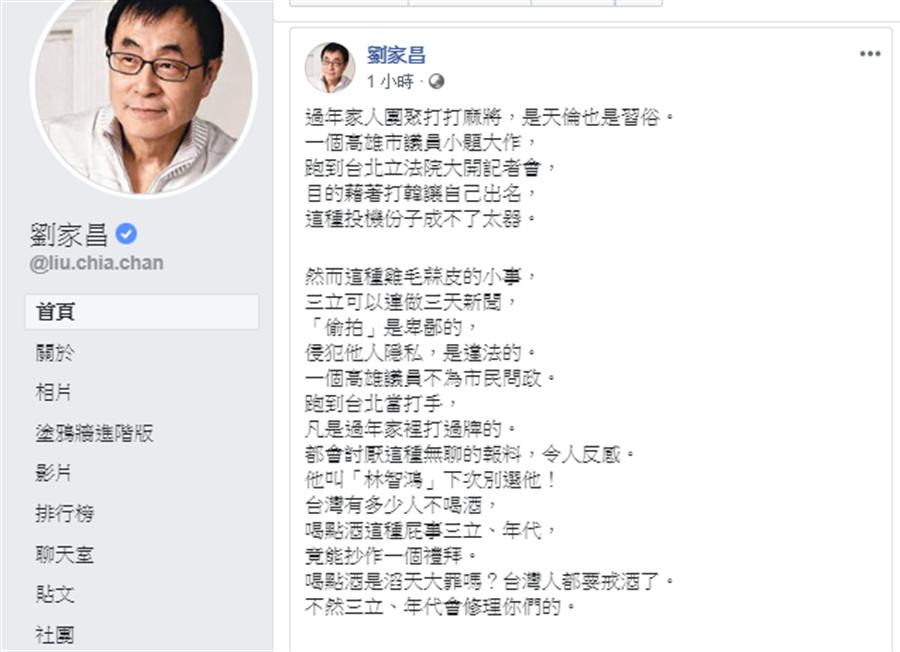 資深音樂人劉家昌臉書PO文。(圖/截自 劉家昌臉書)