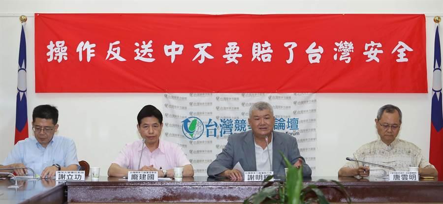 海洋大學教授謝立功(左起)、台灣競爭力論壇理事長龐建國、台灣競爭力論壇執行長謝明輝與中華民國退休消防員協會總會長唐雲明出席。(季志翔攝)