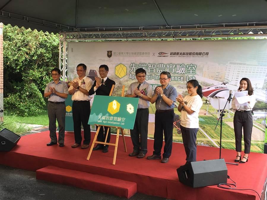 台大生農學院與經緯航太合作成立的「先端智農實驗室」今(19)日舉行揭牌儀式。(游昇俯攝)