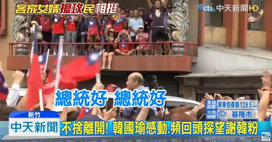 1.5萬韓粉擠爆新竹力挺 韓國瑜關心摔倒民眾