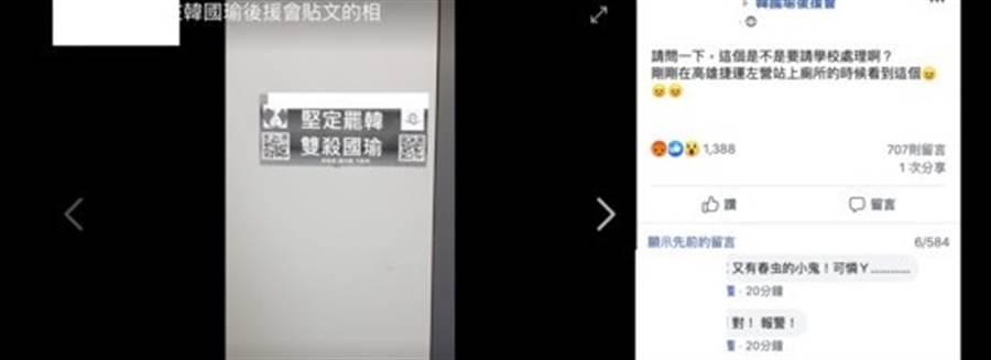 一名韓粉在高雄捷運左營站廁所發現署名高中校友團的「罷韓」貼紙,問社團其他韓粉:是不是要請學校處理。(圖/翻攝自韓國瑜後援會)