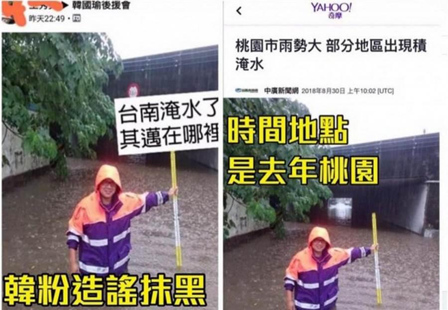 網友拿去年桃園的淹水照變造成台南淹水,藉此諷刺行政院副院長陳其邁。(翻攝畫面)