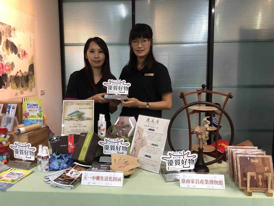 台南市經發局輔導業者3年有成,目前全市擁有全台最多的23家觀光工廠,19日舉行成果發表會,展示歷年優質好物,也公開表揚年度好物及優質導覽人員。(莊曜聰攝)